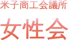 米子商工会議所 女性会
