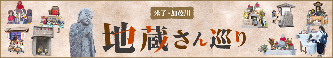 加茂川地蔵さんめぐり