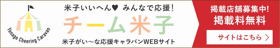 米子いいへん みんなで応援! チーム米子 米子がい〜な応援キャラバンWEBサイト 掲載店舗募集中! 掲載料無料 申込はこちら