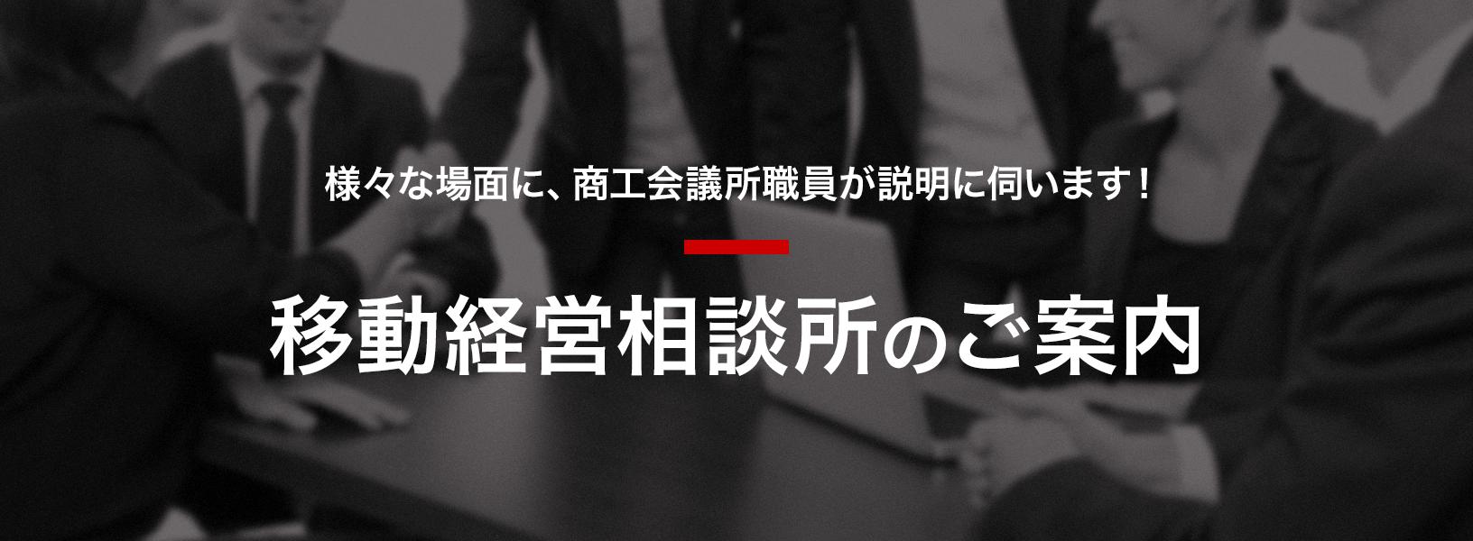 米子商工会議所 移動経営相談所