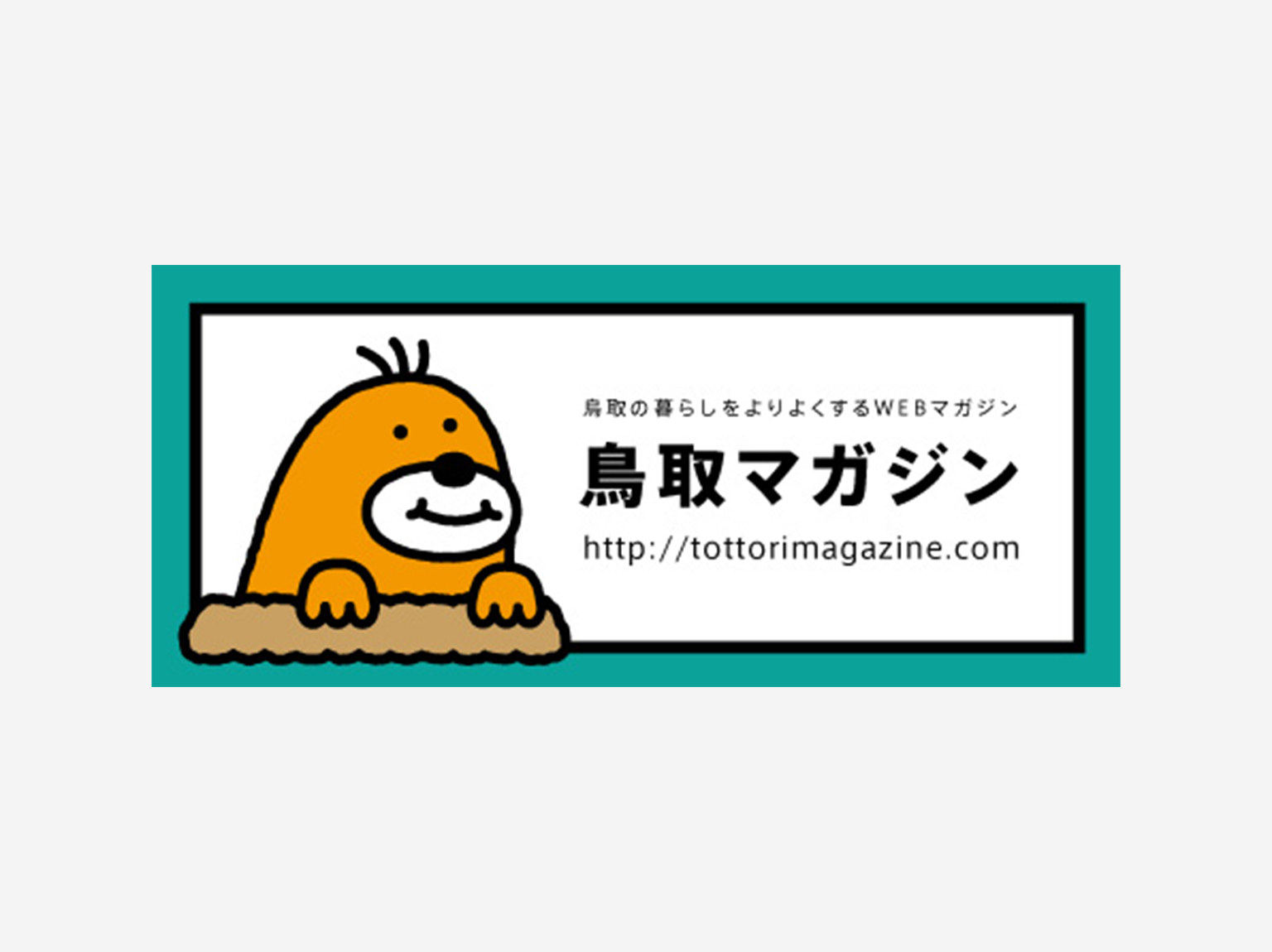 マガジン 鳥取
