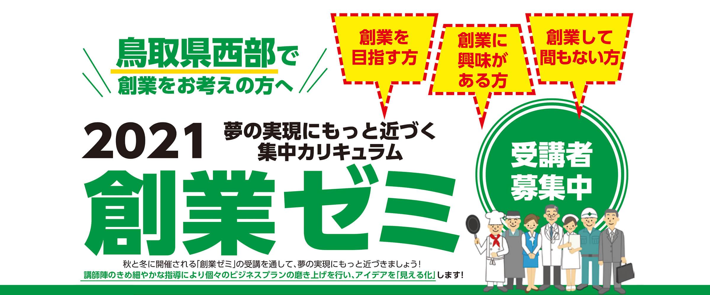 2021 創業ゼミ 鳥取県西部で創業をお考えの方へ 夢の実現にもっと近く集中カリキュラム